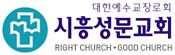시흥성문교회